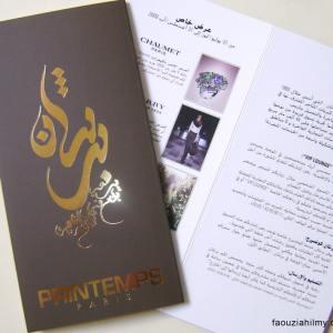 logo en calligraphie arabe doré