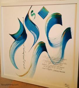 prenom en calligraphie arabe