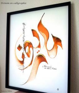 tableau prenom en calligraphie arabe