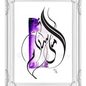 calligraphie arabe poster