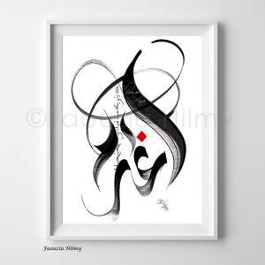 affiche art arabe