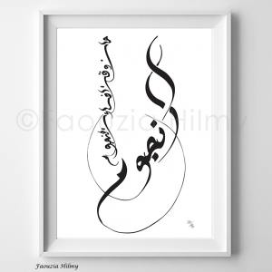 poster calligraphie arabe