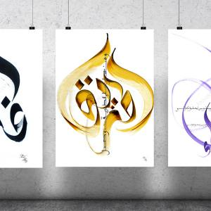 posters calligraphie arabe