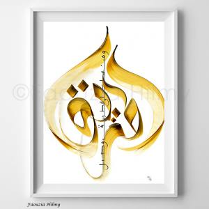 tableau calligraphie arabe