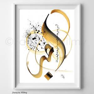 toile calligraphie arabe paris