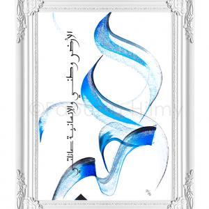 gibran-calligraphie-arabe