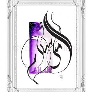paix-calligraphie-arabe