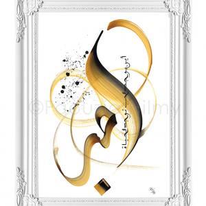 poster-calligraphie-arabe